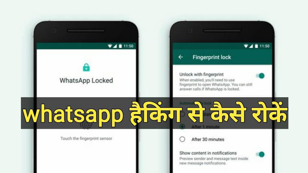 Whatsapp Fingerprint Feature